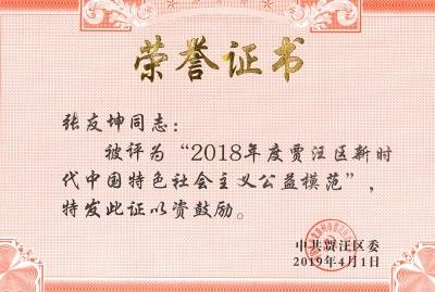 张友坤-2018年度公益模范