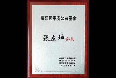 张友坤-贾汪区平安公益基金会会长