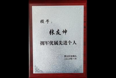张友坤-拥军优属先进个人