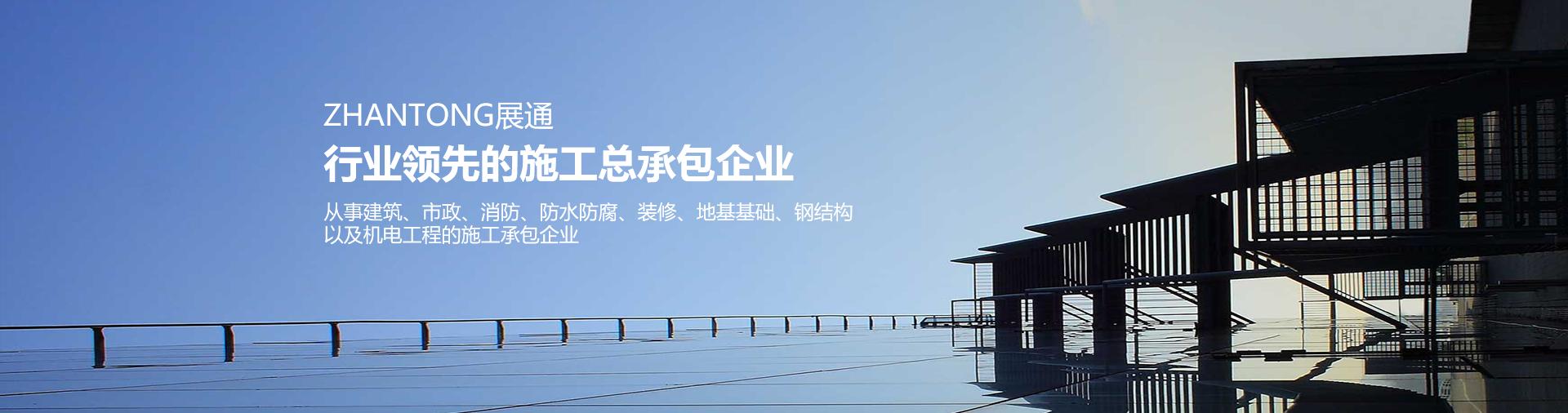江苏展通建设有限公司